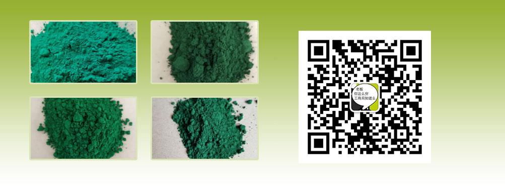 厂家直销氧化铁绿、复合铁绿、复合氧化铁绿